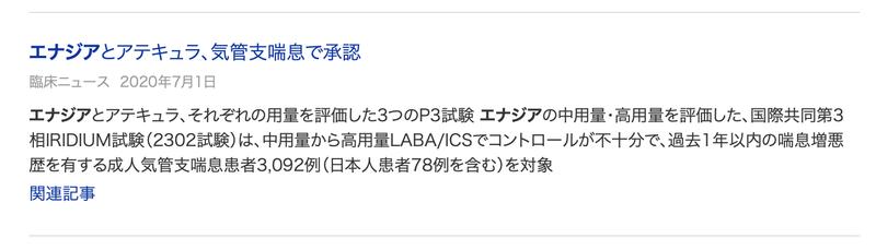 m3.com エナジア検索結果