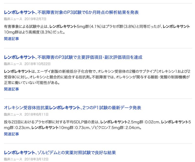 m3.com レンボレキサント検索結果