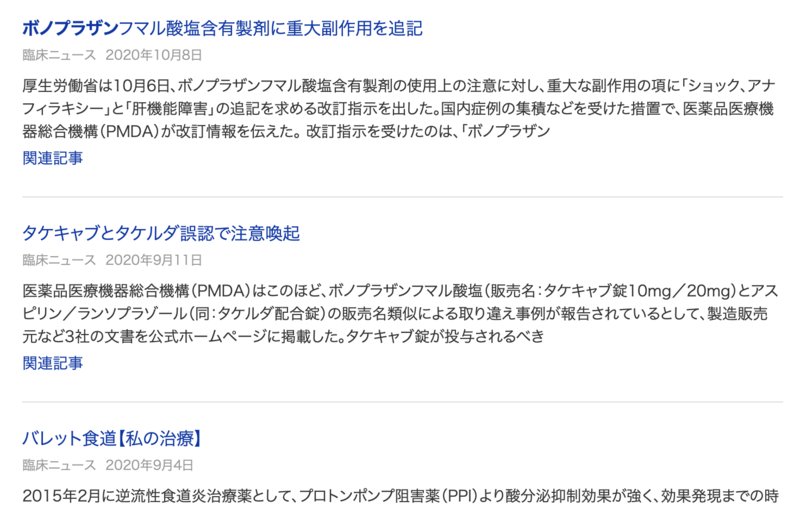 m3.com ボノプラザン検索結果