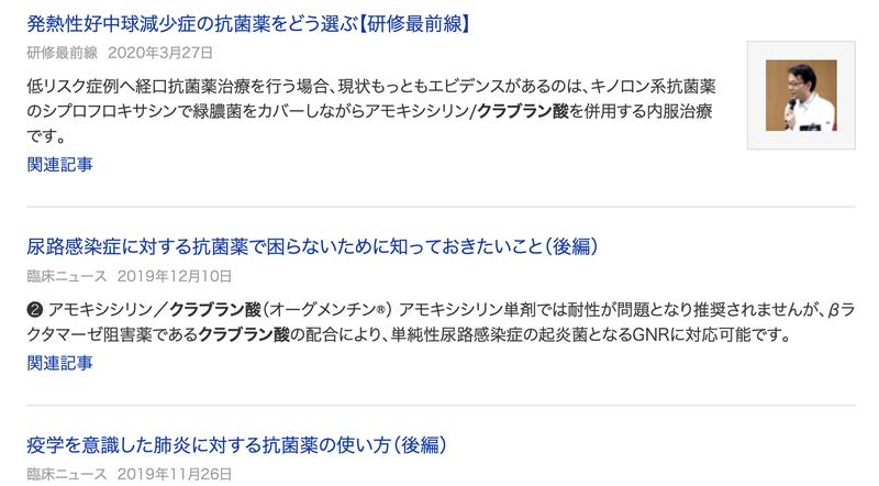 m3.com クラブラン酸カリウム検索結果