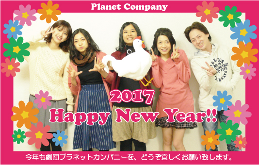 f:id:planet-company:20170104130900j:plain