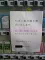 [デジカメ][たばこ][タバコ][自販機][撤去]たばこの自販機を撤去することってあるんですね。