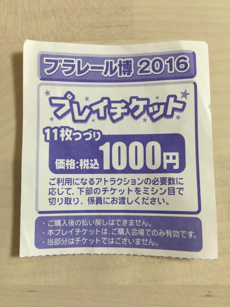 f:id:plarail_hangout:20160525210104j:plain
