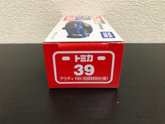トミカNO.39 アウディ R8(初回特別仕様)の箱の取り出し口