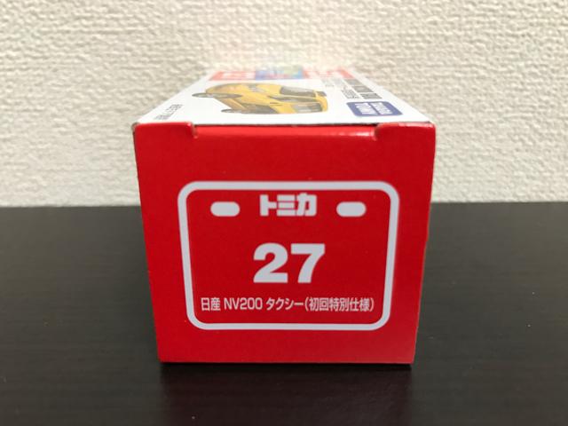 トミカNO.27 日産 NV200 タクシー(初回特別仕様)の箱取り出し口