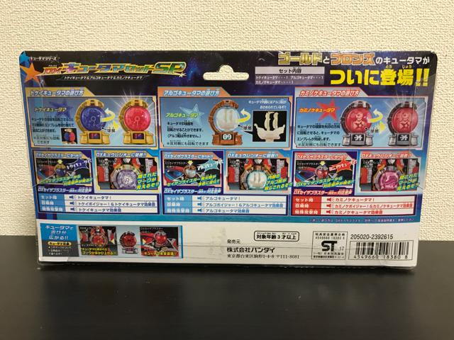 キュータマシリーズ DXキュータマセットSP 裏面