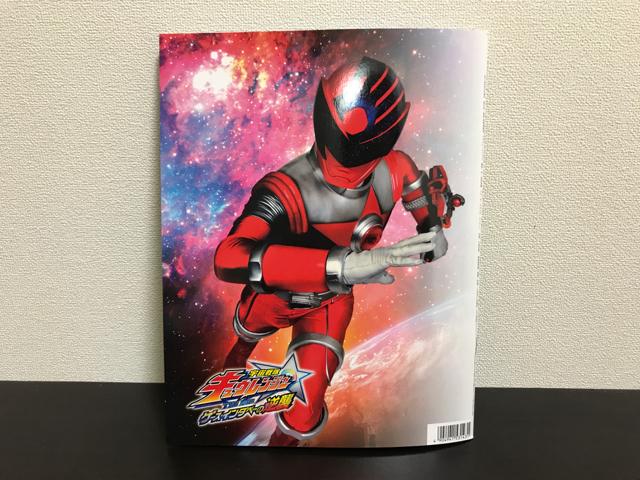 劇場版「宇宙戦隊キュウレンジャー THE MOVIE ゲース・インダベーの逆襲」のパンフレット