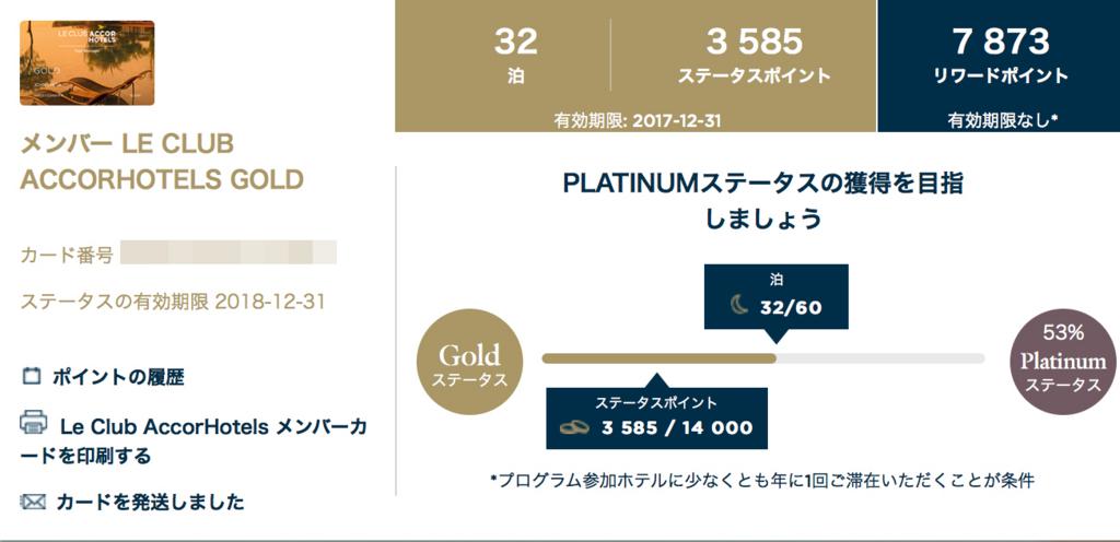 f:id:platinum-lifestyle:20171218192810j:plain