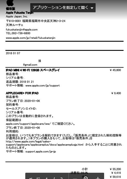 f:id:platinumsuzumiya:20180110114825j:plain