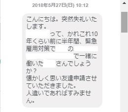 f:id:platinumsuzumiya:20180529135854j:plain