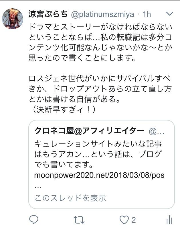 f:id:platinumsuzumiya:20180529140847j:plain