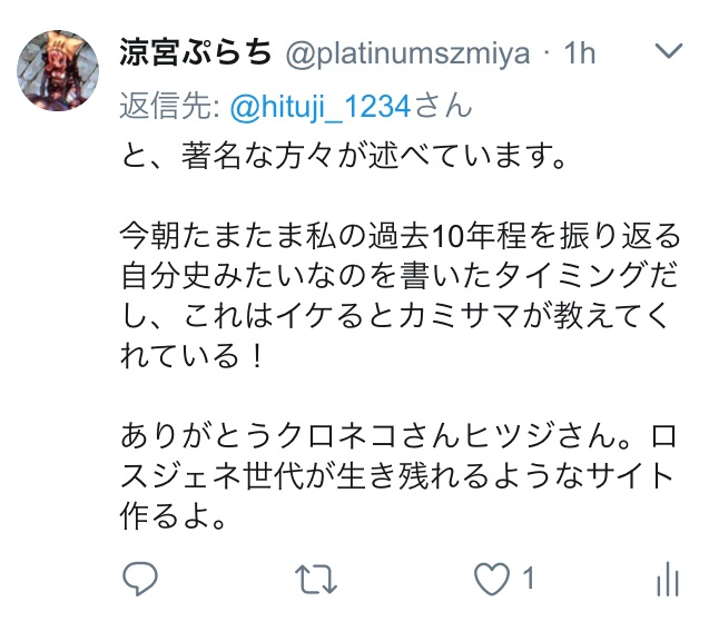 f:id:platinumsuzumiya:20180529140925j:plain