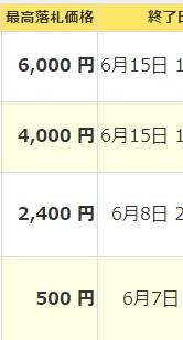 f:id:platinumsuzumiya:20190630203338j:plain
