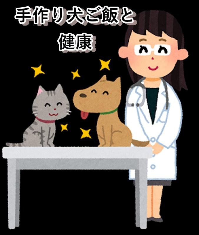 ペットの健康寿命