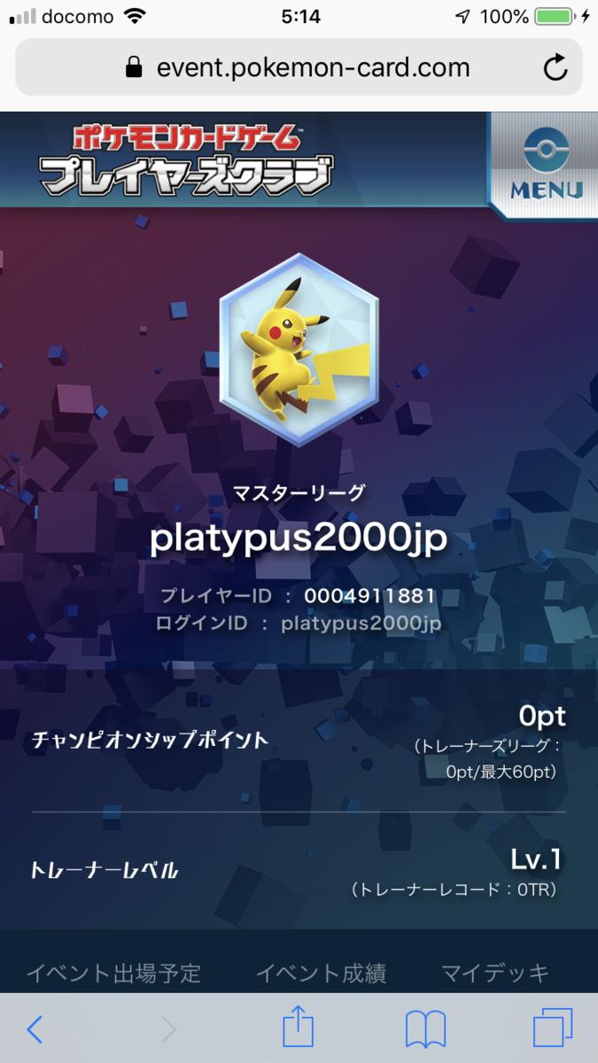 f:id:platypus2000jp:20190616051558p:plain