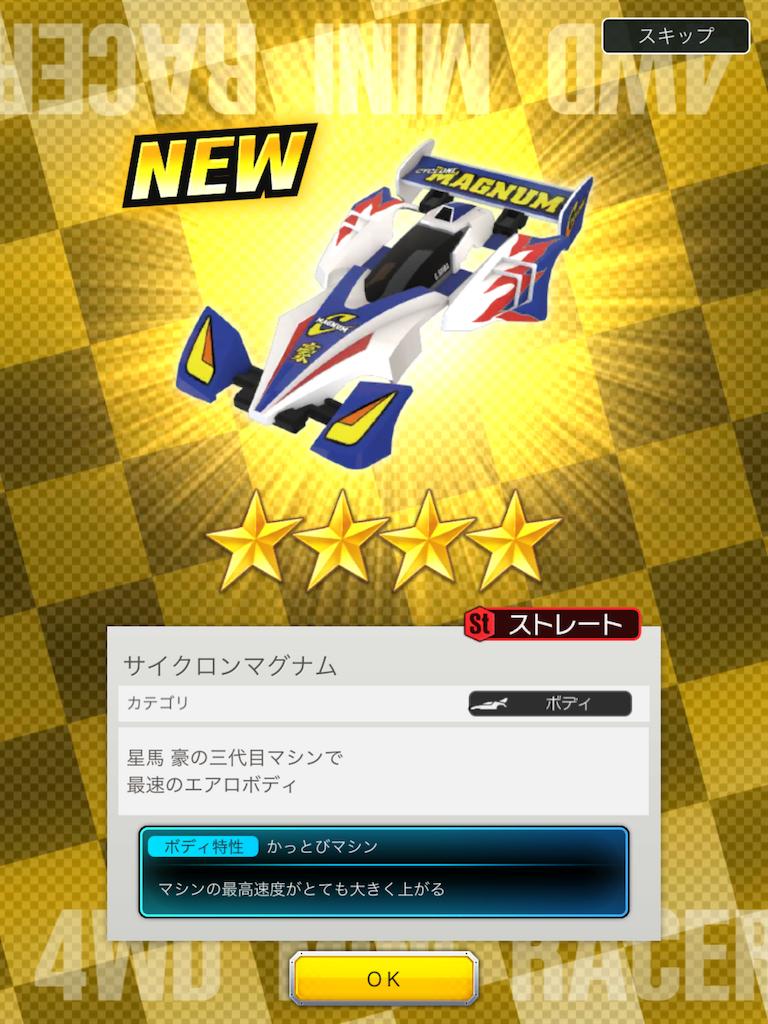 四 駆 ガチャ ミニ 超速 グランプリ