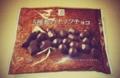 [セブンイレブン] 5種類のナッツチョコ