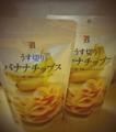[セブンイレブン] うす切りバナナチップス2