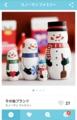[クリスマス] マトリョーシカ 雪だるま