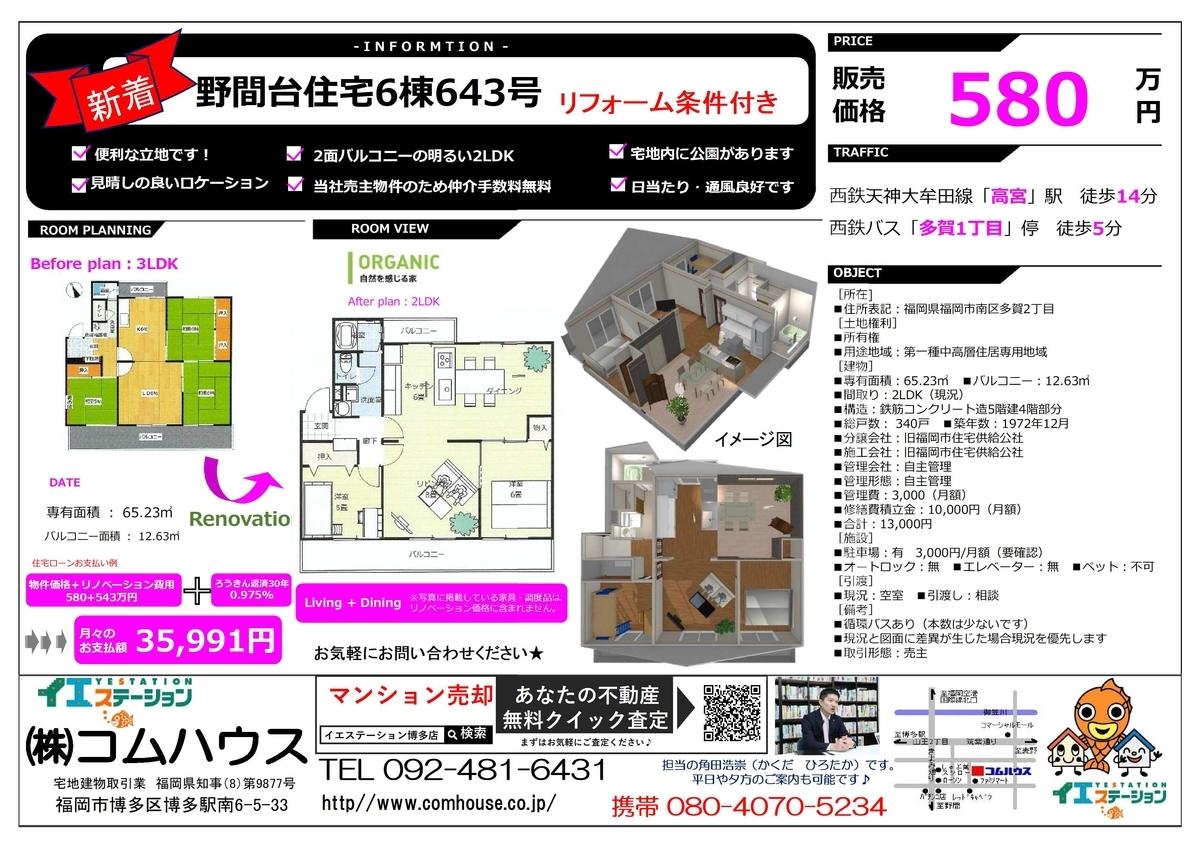 f:id:playspace:20200803225703j:plain