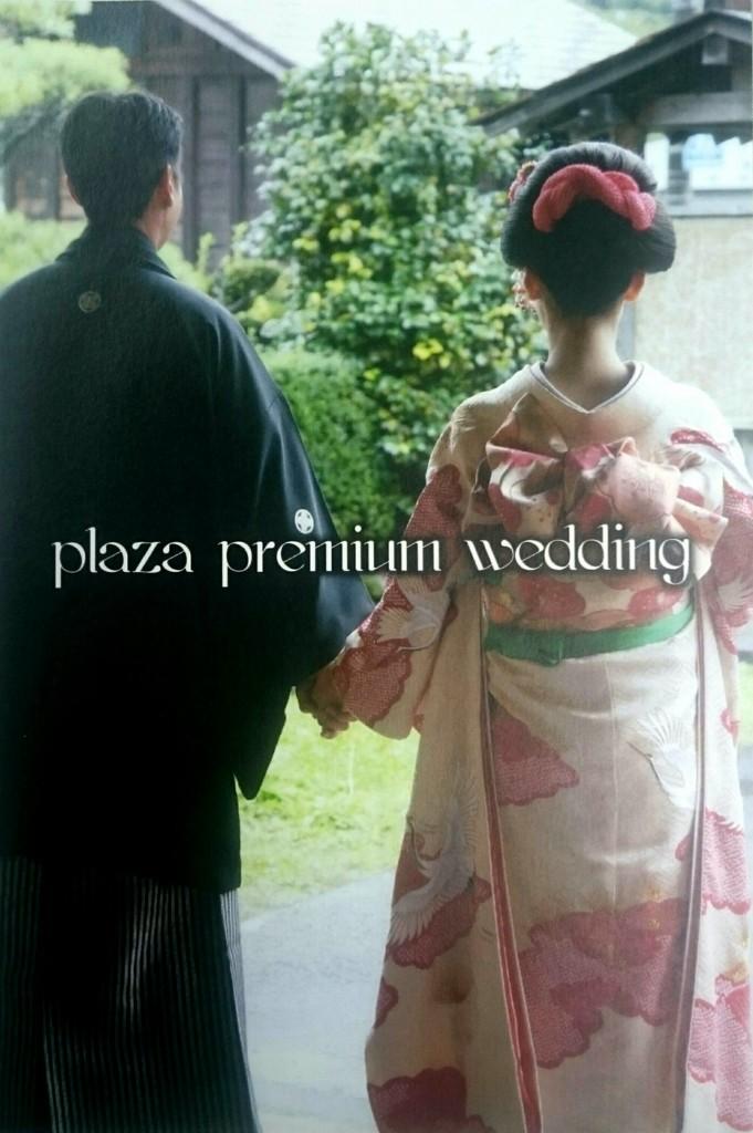 f:id:plazainn-bridal:20161221142552j:plain