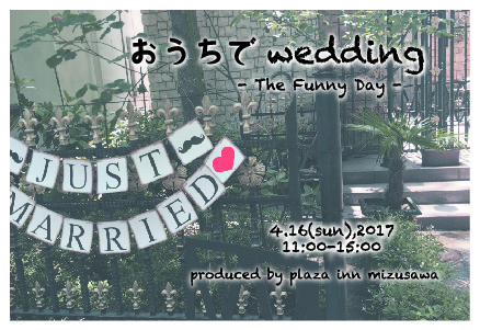 f:id:plazainn-bridal:20170315132750j:plain