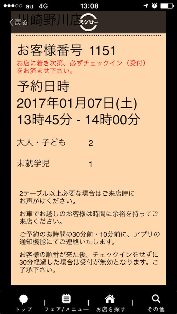 f:id:plum77:20170107131806p:image