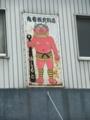 [【obj】街撮り][浅草][建物][ポスター]
