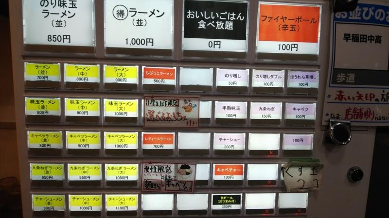 武道家の券売機
