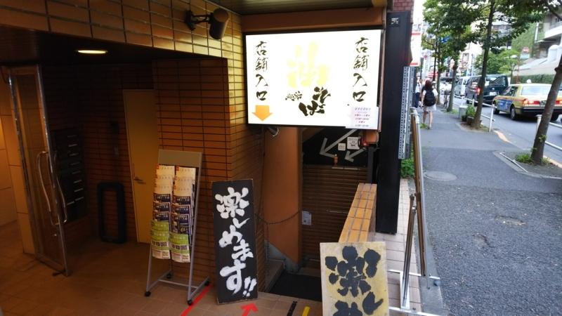 麺爺の入り口