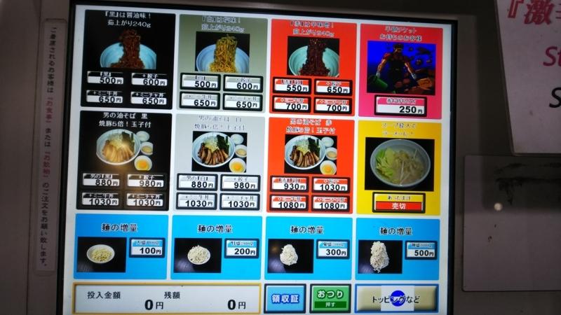 麺爺の券売機