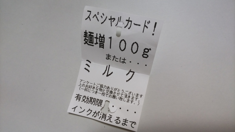 麺爺のサービス券