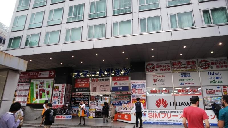 新宿駅西口のヨドバシカメラ