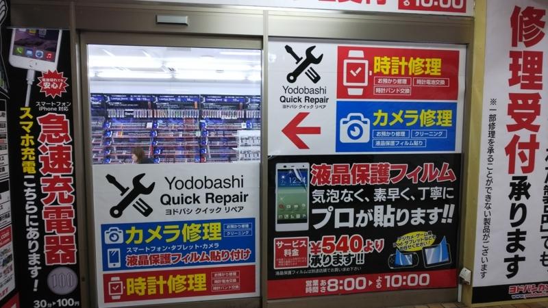 ヨドバシカメラの地下2階