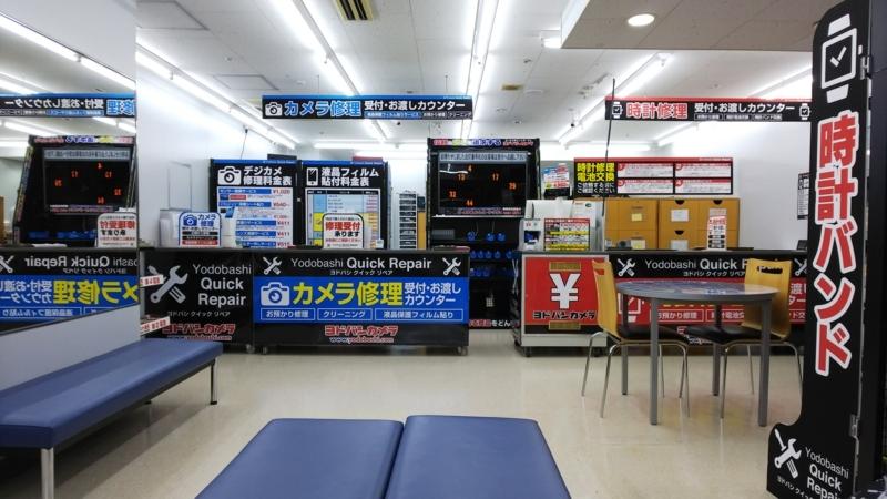 ヨドバシカメラの清掃クリーニングカウンター
