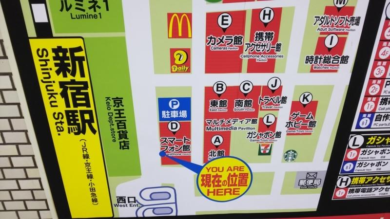 新宿駅西口から徒歩5分