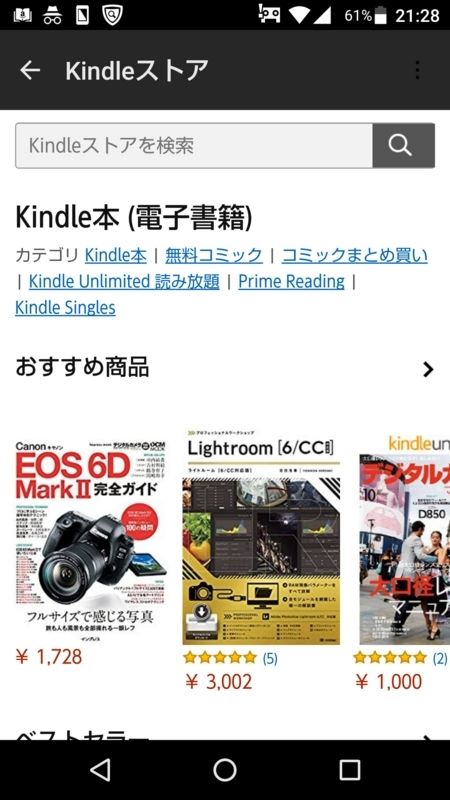 Kindleストア