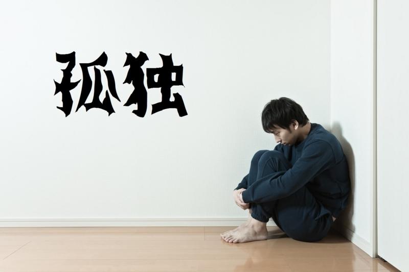 孤独な大学生