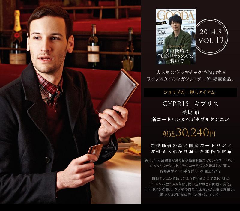 キプリスの財布