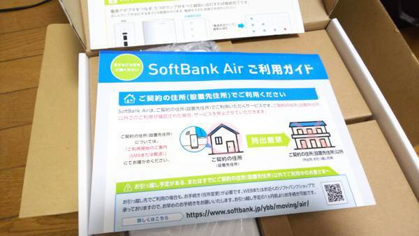 SoftBankAirの規約