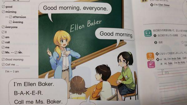 エレンベーカー先生
