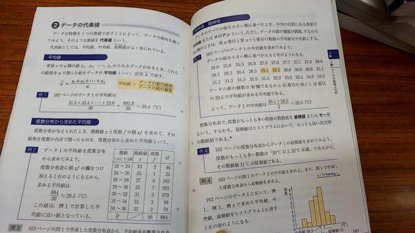 数学の教科書