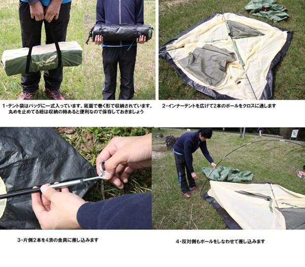テントの組み立て方