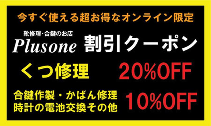 f:id:plusone-akashi:20200604104149j:plain
