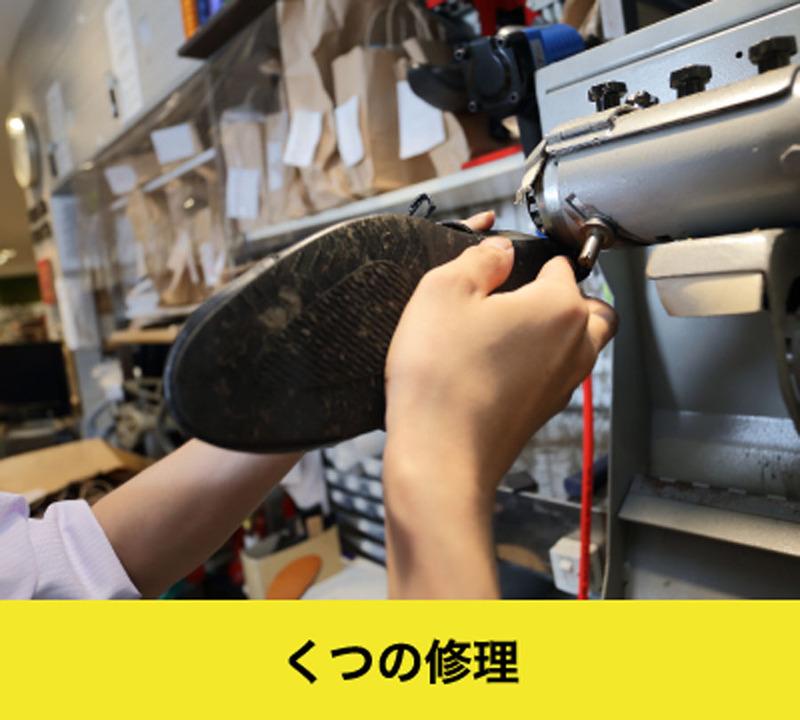 明石で靴修理