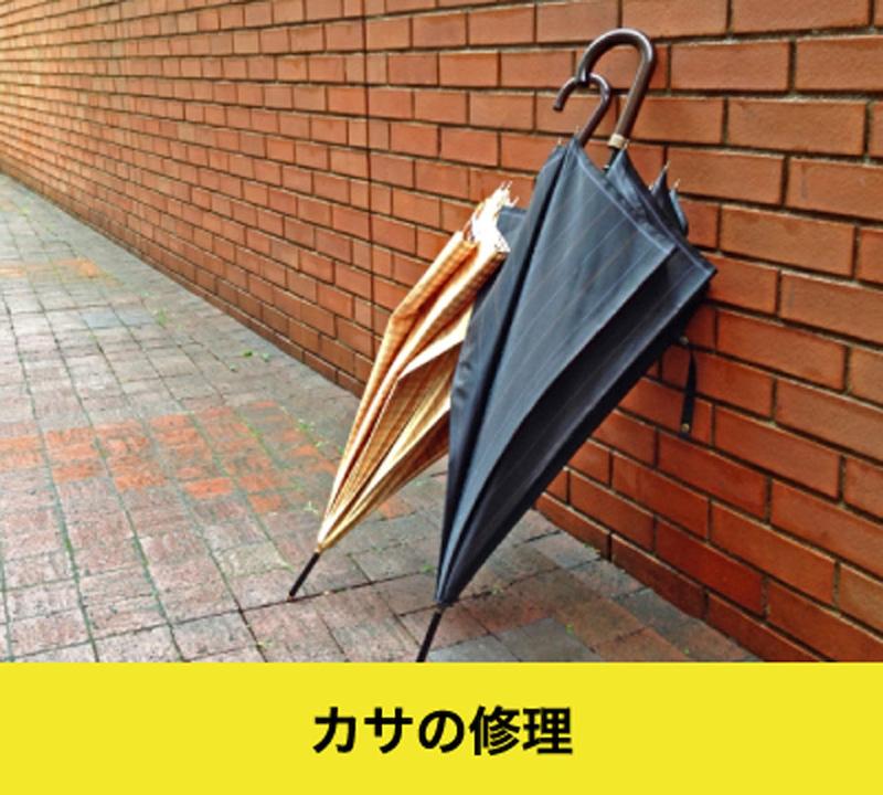 明石で傘の修理