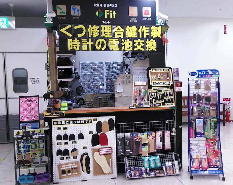 靴修理合鍵作製時計の電池交換のお店プラスワン明石店
