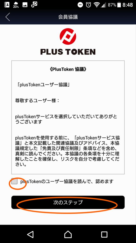 f:id:plustoken_try:20181112144207p:plain