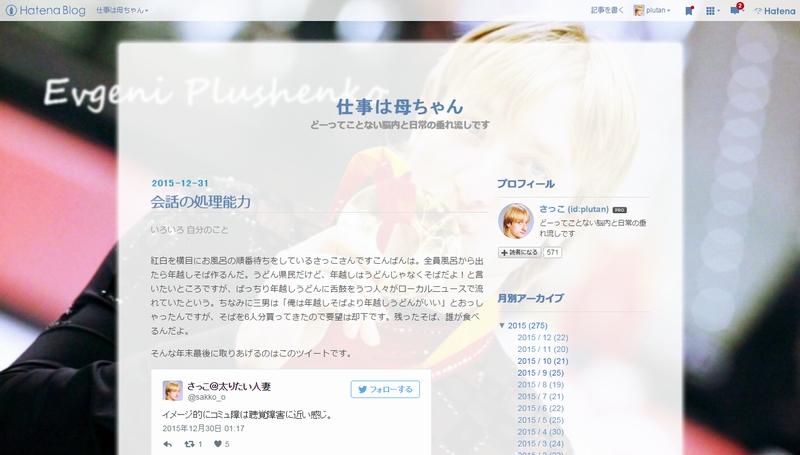 f:id:plutan:20160104093840j:plain