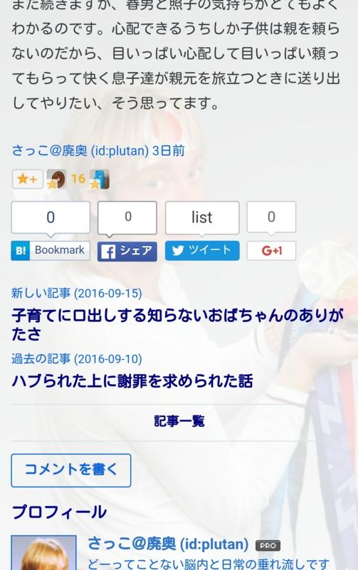 f:id:plutan:20160916154016j:plain:w300